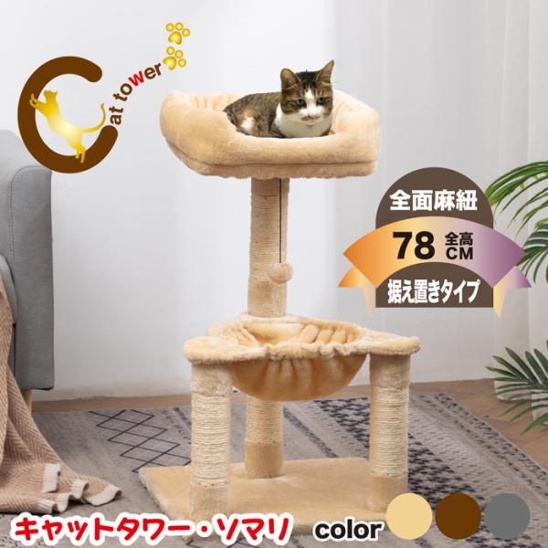 キャットタワーソマリおしゃれ麻ひも省スペース中型スリム猫ハウス爪とぎハンモック猫タワーcattree据え置き型