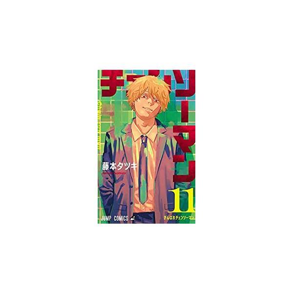 チェンソーマン全巻セット 全11巻セット・完結 藤本タツキ 少年もの 週刊少年ジャンプ