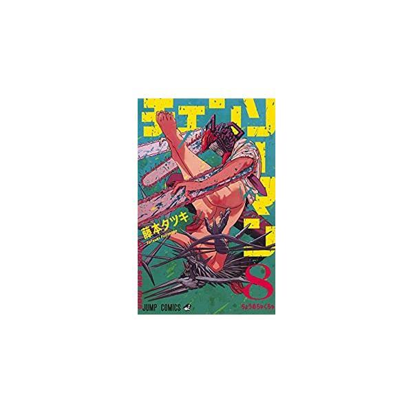 プレミア チェンソーマン 全巻セット・全8巻セット・以下続巻 藤本タツキ チェンソーマン全巻セット  少年もの  定番S  1