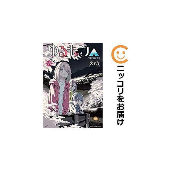 商品 ゆるキャン△全巻セット(1-12巻セット・以下続巻)あfろ