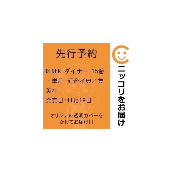【先行予約】DINER ダイナー 15巻・単品 河合孝典/集英社