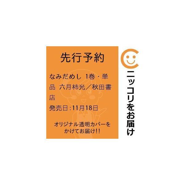 【先行予約】なみだめし 1巻・単品 六月柿光/秋田書店