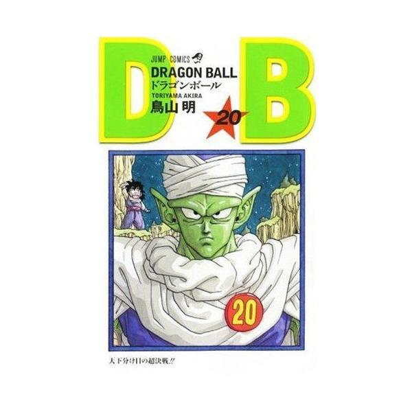 DRAGON BALL-ドラゴンボール- 11〜20巻セット