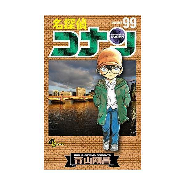 名探偵コナン 99巻