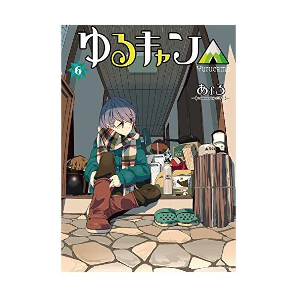 ゆるキャン△6巻