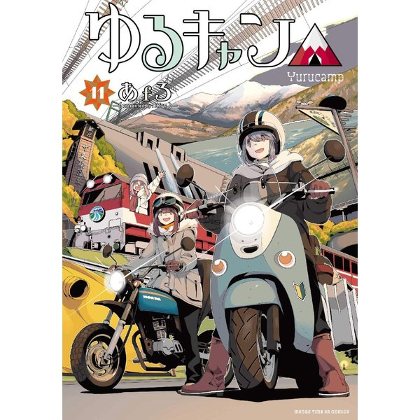 ゆるキャン△11巻
