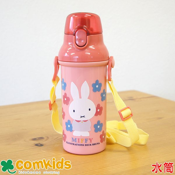 ミッフィー(Miffy)抗菌 食洗機対応 ワンタッチボトル(子供用すいとう/幼稚園/キッズ)