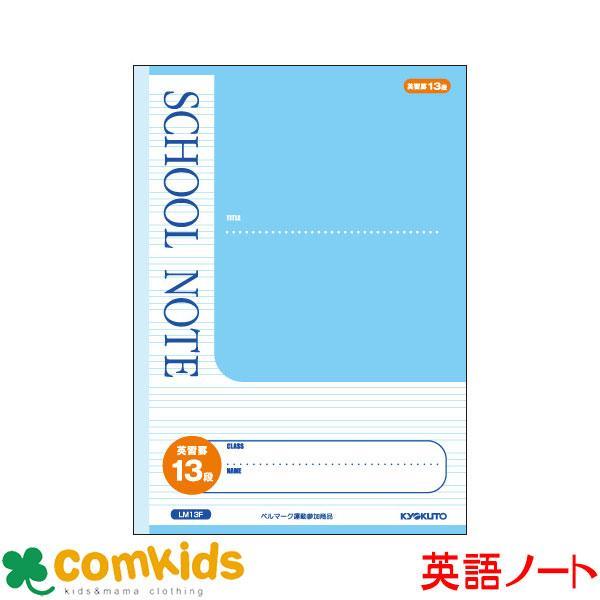 スクールノート 英習罫13段 日本ノート(キョクトウ) LM13F(英語 ノート 小学生 文房具 SCHOOLNOTE)