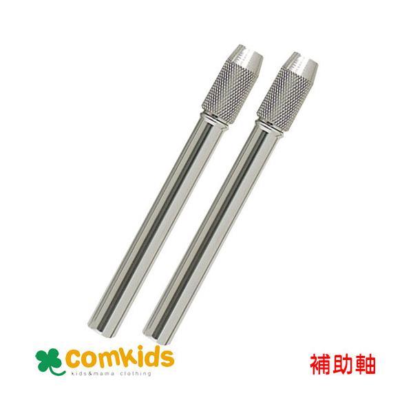 補助軸 クツワ RH016 (アルミ製 金属製 鉛筆延長ホルダー 鉛筆キャップ 鉛筆エクステンダー 文房具)