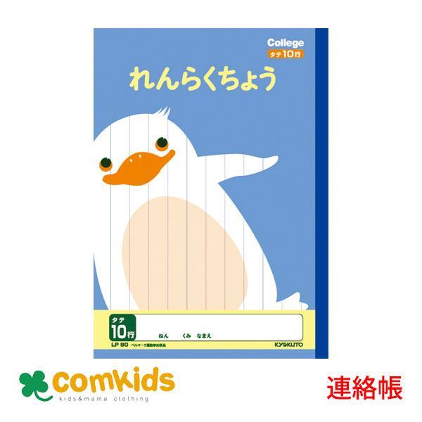 カレッジアニマル れんらくちょう10行 日本ノート(キョクトウ) LP80(連絡帳 ノート 小学生 文房具)