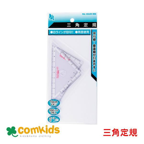 10cm三角定規セット(お名前シール付) PT-N4(三角定規 文房具 小学生 10cm)