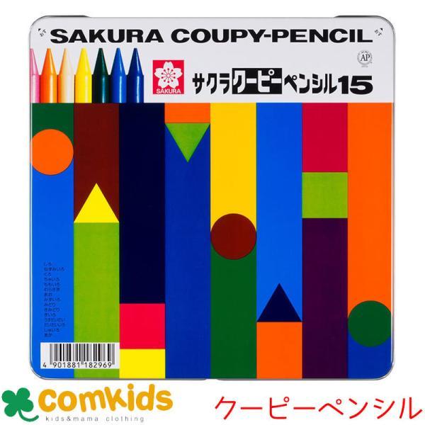 サクラクレパス クーピーペンシル 缶入 15色セット FY15(色鉛筆 クレヨン 筆記用具 文房具 入学準備)