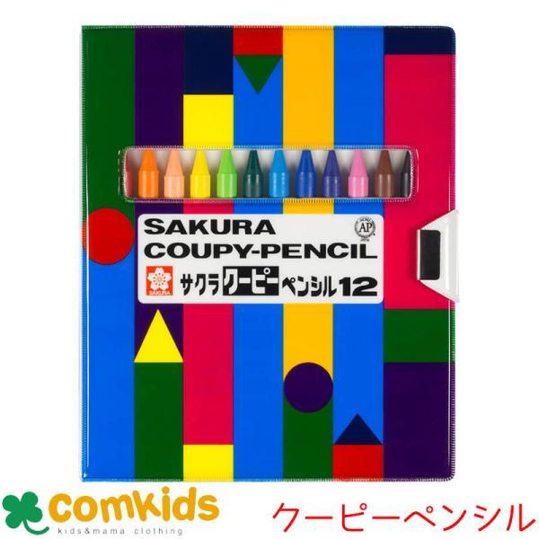 サクラクレパス クーピーペンシル ソフトケース入 12色セット FY12R1(色鉛筆 クレヨン 筆記用具 文房具 入学準備)