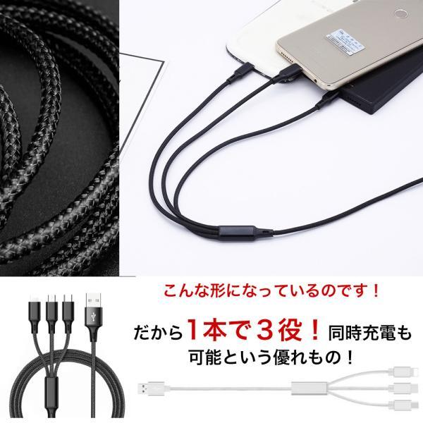 充電ケーブル iPhone アンドロイド タイプC スマホ 充電器 USB 3in1|commers-shop|03