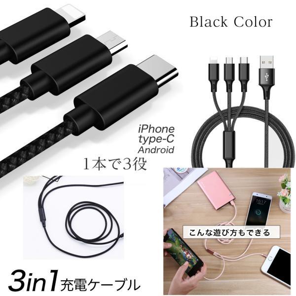 充電ケーブル iPhone アンドロイド タイプC スマホ 充電器 USB 3in1|commers-shop|06