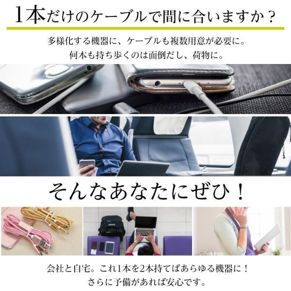 充電ケーブル iPhone アンドロイド タイプC スマホ 充電器 USB 3in1|commers-shop|08