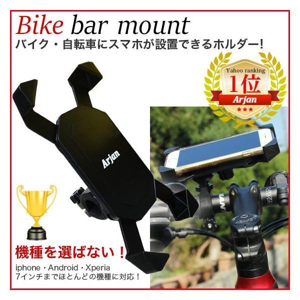 バイク スマホホルダー 自転車 スマホスタンド 携帯ホルダー ロードバイク|commers-shop