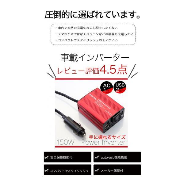 インバーター シガーソケット コンセント USB チャージャー 12V 車載 携帯 充電器 車中泊グッズ|commers-shop|03