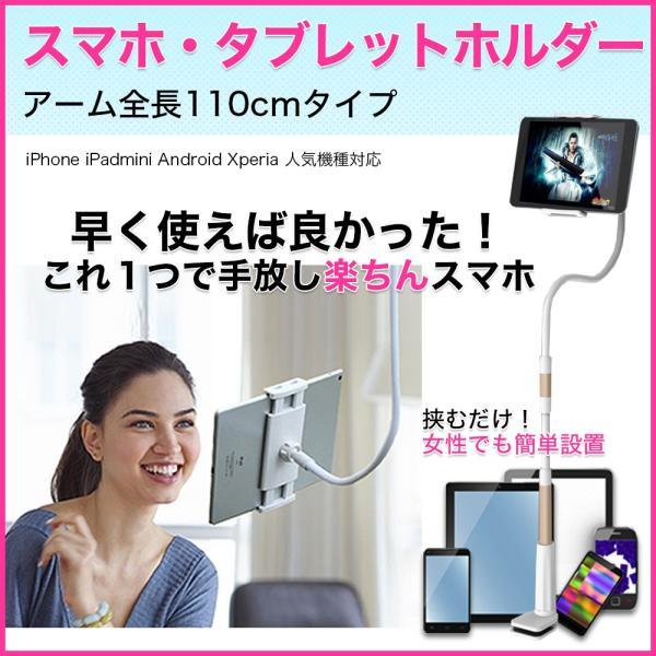 タブレット スタンド スマホスタンド 寝ながら iPad ホルダー 110cm|commers-shop