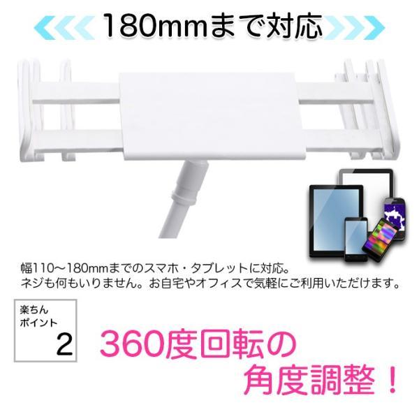 タブレット スタンド スマホスタンド 寝ながら iPad ホルダー 110cm|commers-shop|03