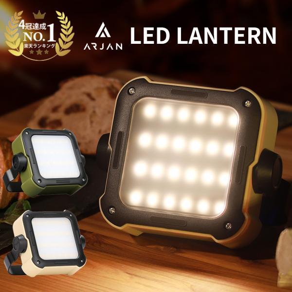 LEDランタン 充電式 ランタン LED 暖色 USB充電式 防災グッズ 停電 災害用 キャンプ用品 ARJAN