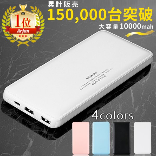 モバイルバッテリー 大容量 急速充電 iPhone アンドロイド 軽量 スマホ 携帯充電器 10000mAh|commers-shop
