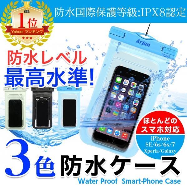 防水ケース スマホケース iPhone ケース 防水ポーチ カバー アイフォン 携帯 スマートフォン|commers-shop
