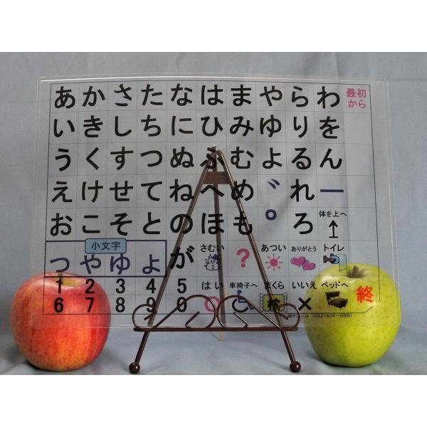(左配列・弊社標準)コミュニケーションボード・介護用透明文字盤・B4判 communication-board