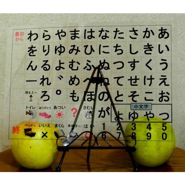 (みぎ配列)コミュニケーションボード・介護用透明文字盤・A3判 communication-board