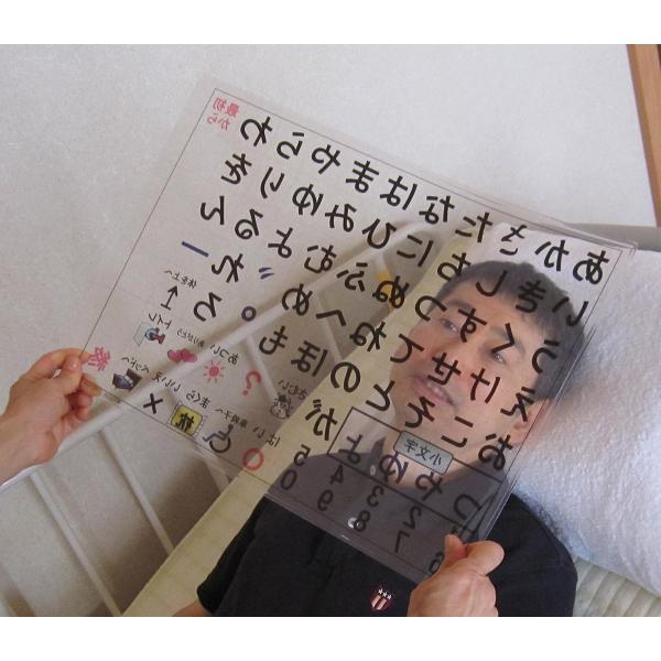 (みぎ配列)コミュニケーションボード・介護用透明文字盤・A3判 communication-board 03