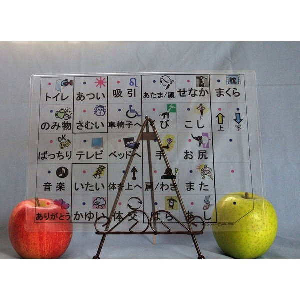 コミュニケーションボード・透明ワード盤A3判|communication-board