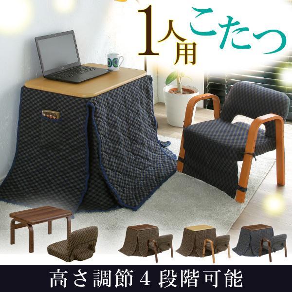  一人用 コタツテーブル 3点セット 椅子付き 在宅勤務 掛け布団 高さ調節 パーソナルコタツ ハイ…