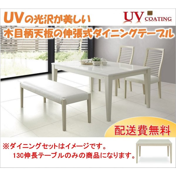 ダイニングテーブル おしゃれ 伸張式テーブル アビー  幅130cm 150cm 160cm 180cm ダイニングテーブルのみ ※ダイニングセットではありません