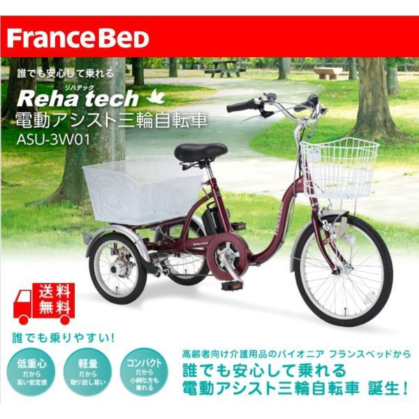 電動三輪自転車 電動自転車 大人用 人気 フランスベッド 電動アシスト三輪自転車 三輪車 三輪 自転車 電動三輪車 ASU-3W01 シニア 高齢者用 自転車 安心 正規品