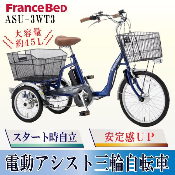 電動三輪自転車 電動自転車 大人用 フランスベッド 人気 電動アシスト三輪自転車 三輪車 三輪自転車 電動三輪車 ASU-3WT3 シニア 高齢者用 自転車 安心 正規品
