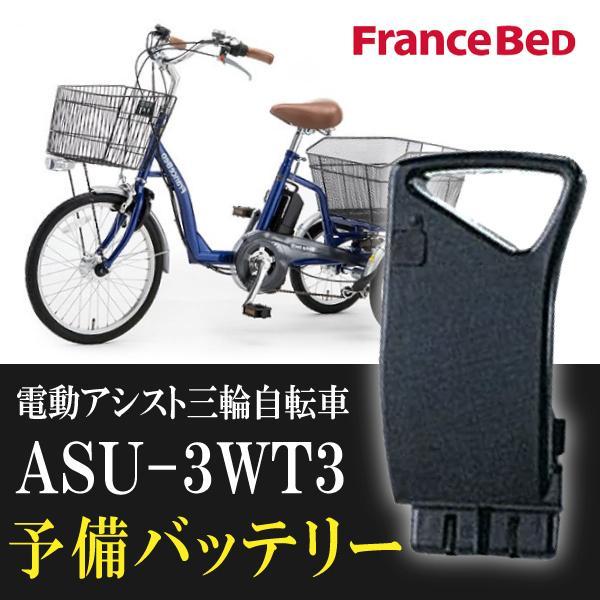 電動アシスト三輪自転車 フランスベッド ASU-3WT3 ASU-3W01 専用バッテリー 正規品 純正リチウムイオンバッテリー 予備バッテリー スペア リハテック