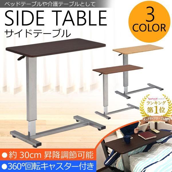 ベッドテーブル サイドテーブル 介護テーブル 昇降サイドテーブル 介護支援 電動ベッド用 昇降式 DW-1320 360°回転 キャスター付 移動式 多目的|comodocasa