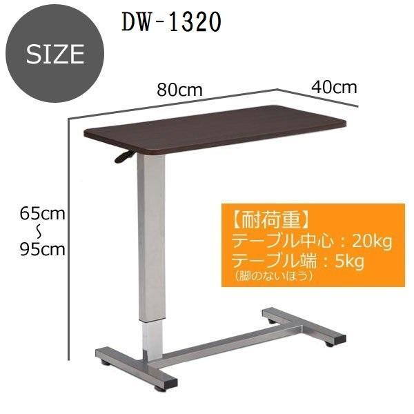 ベッドテーブル サイドテーブル 介護テーブル 昇降サイドテーブル 介護支援 電動ベッド用 昇降式 DW-1320 360°回転 キャスター付 移動式 多目的|comodocasa|04