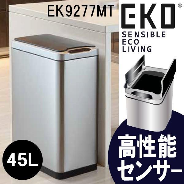 EKO ゴミ箱 ファントムセンサービン EK9277MT 45L ダストボックス 自動感知 オートセンサービン ステンレス製 蓋付 自動開閉 おすすめ 人気 comodocasa