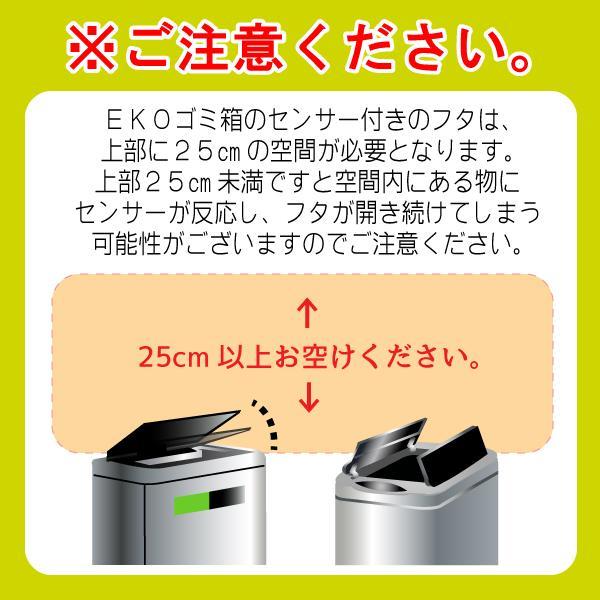 EKO ゴミ箱 ファントムセンサービン EK9277MT 45L ダストボックス 自動感知 オートセンサービン ステンレス製 蓋付 自動開閉 おすすめ 人気 comodocasa 08