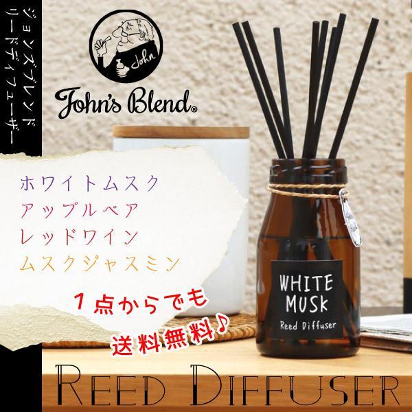 ルームフレグランス リードディフューザー ジョンズブレンド  John'sBlend 140ml ノルコーポレーション   お部屋の芳香剤 アロマディフューザー|comodocasa
