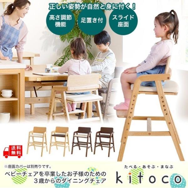 あすつくキッズチェアキトコkitocoダイニングチェア大和屋子供用ハイタイプチェアースリムおしゃれ椅子学習チェア木製イス3歳〜大