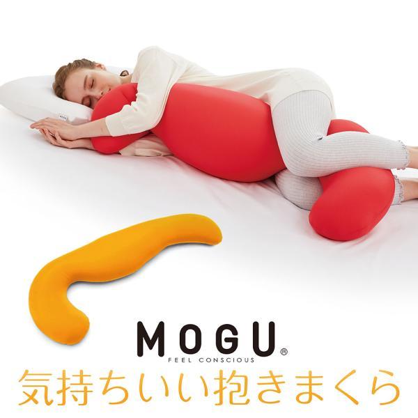 MOGU モグ 気持ちいい抱き枕  本体 専用カバー付 日本製 ビーズクッション 極小ビーズ枕  横寝枕  肩こり 安眠枕 横向き枕 快眠枕 いびき防止 対策 comodocasa