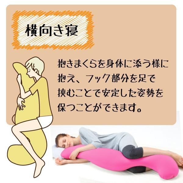 MOGU モグ 気持ちいい抱き枕  本体 専用カバー付 日本製 ビーズクッション 極小ビーズ枕  横寝枕  肩こり 安眠枕 横向き枕 快眠枕 いびき防止 対策 comodocasa 05