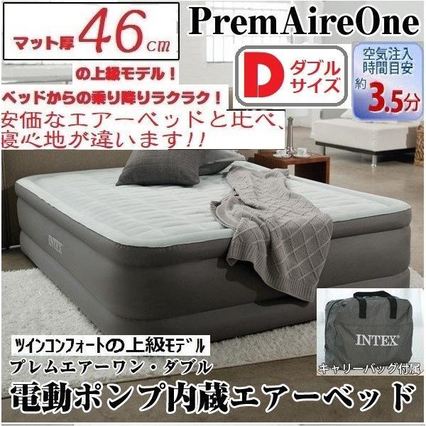 上級モデル インテックス INTEX エアーベッド 簡易ベッド マット厚さ46cm コンパクト 持ち運び 電動 プレムエアー ワン 64903 ダブル Prem AIRE1 エアベッド|comodocasa