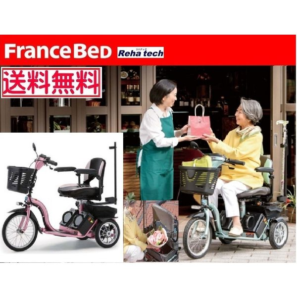 電動三輪車いす 電動自転車 電動車椅子 フランスベッド  リハテック スマートパル S637 三輪 自転車 電動三輪車 電動アシスト 大人用 人気 シニア 高齢者用 安心