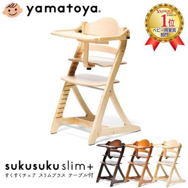 ベビーチェア キッズチェア ハイタイプ ハイチェア 子供用椅子 木製 大和屋 すくすく スリムプラス テーブル付 sukusuku 人気 メーカー保証 7501 7502 7503|comodocasa