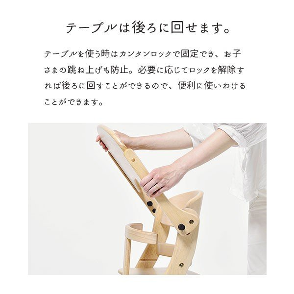 ベビーチェア キッズチェア ハイタイプ ハイチェア 子供用椅子 木製 大和屋 すくすく スリムプラス テーブル付 sukusuku 人気 メーカー保証 7501 7502 7503|comodocasa|12