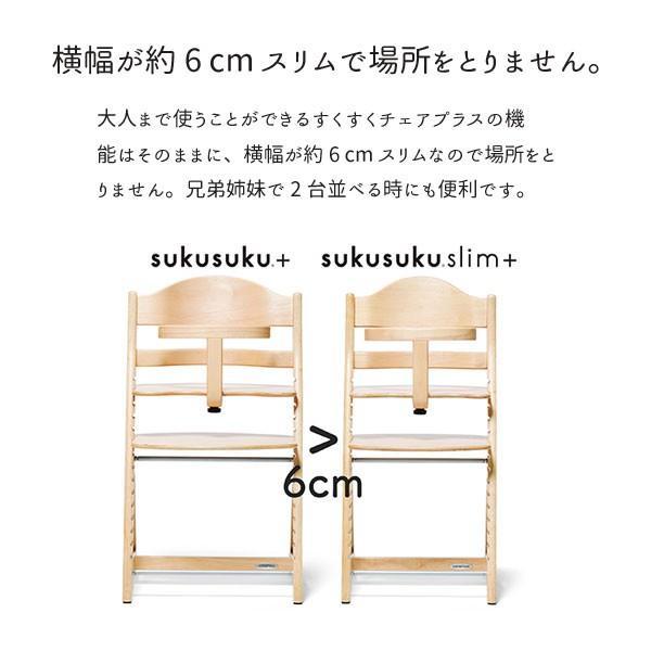 ベビーチェア キッズチェア ハイタイプ ハイチェア 子供用椅子 木製 大和屋 すくすく スリムプラス テーブル付 sukusuku 人気 メーカー保証 7501 7502 7503|comodocasa|17