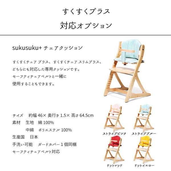 ベビーチェア キッズチェア ハイタイプ ハイチェア 子供用椅子 木製 大和屋 すくすく スリムプラス テーブル付 sukusuku 人気 メーカー保証 7501 7502 7503|comodocasa|19